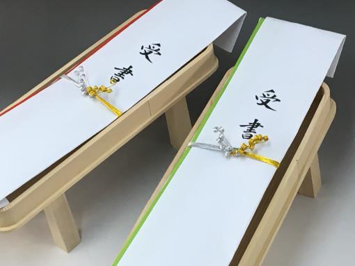 関東式受書表紙・赤青